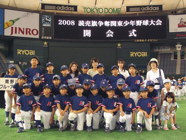 関東少年野球大会 東京ドーム開会式